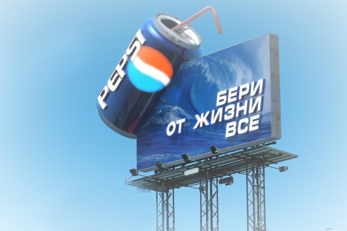 Наружная реклама пепси
